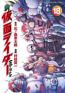 新 仮面ライダーSPIRITS(18)-電子書籍