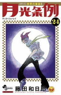 月光条例(24)