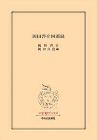 岡田啓介回顧録(中公文庫)