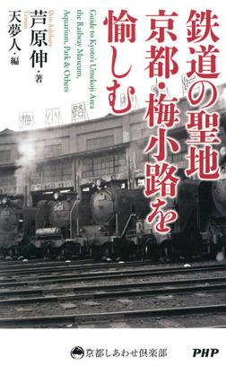 鉄道の聖地 京都・梅小路を愉しむ-電子書籍