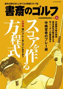 書斎のゴルフ VOL.40 読めば読むほど上手くなる教養ゴルフ誌-電子書籍