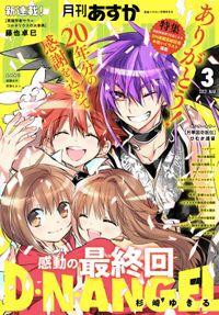 【電子版】月刊ASUKA 2021年3月号