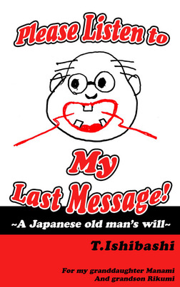 Please Listen to My Last Message!~A Japanese old man's will~-電子書籍