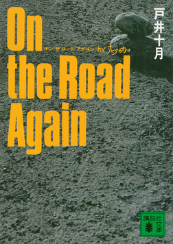 On the Road Again-電子書籍