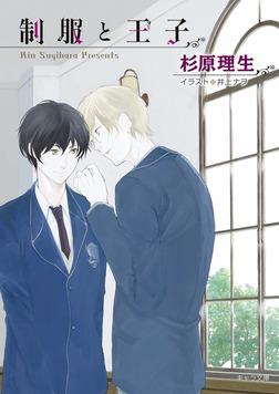 制服と王子【SS付き電子限定版】-電子書籍