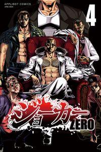 ジョーカー ZERO(4)