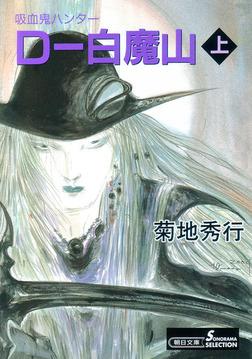 吸血鬼ハンター17 D―白魔山[上]-電子書籍