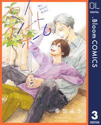 【単話売】マイスイートホーム 3