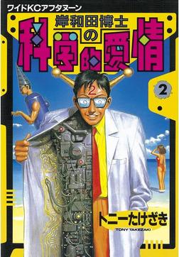 岸和田博士の科学的愛情(2)-電子書籍