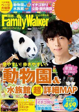 関西FamilyWalker 2018-19秋冬号-電子書籍