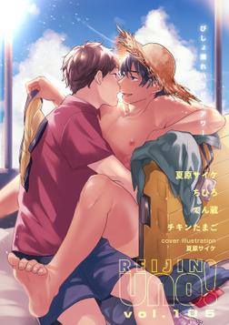 麗人uno! Vol.105 びしょ濡れハッピーアワー-電子書籍