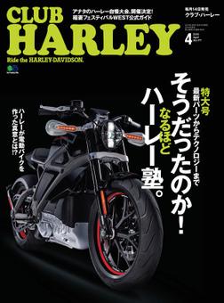 CLUB HARLEY 2015年4月号 Vol.177-電子書籍