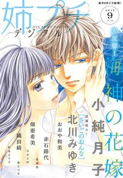 姉プチデジタル 2019年9月号(2019年8月8日発売)-電子書籍