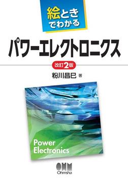 絵ときでわかる パワーエレクトロニクス(改訂2版)-電子書籍
