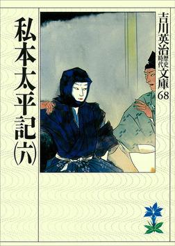 私本太平記(六)-電子書籍