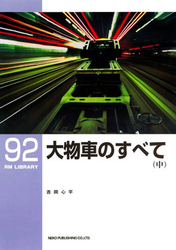 大物車のすべて(中)-電子書籍