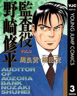監査役 野崎修平 3-電子書籍