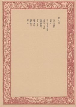 未刊随筆百種〈第7巻〉-電子書籍