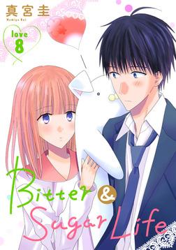 Bitter&Sugar Life[1話売り] story08-電子書籍