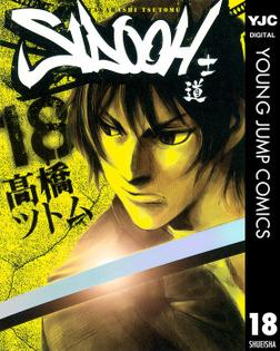 SIDOOH―士道― 18-電子書籍
