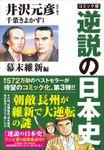 コミック版 逆説の日本史 幕末維新編