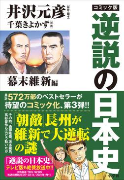 コミック版 逆説の日本史 幕末維新編-電子書籍