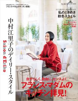 セゾン・ド・エリコ Vol.14-電子書籍