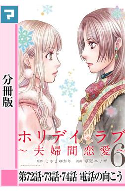 ホリデイラブ ~夫婦間恋愛~【分冊版】 第72・73・74話-電子書籍