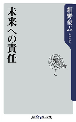 未来への責任-電子書籍