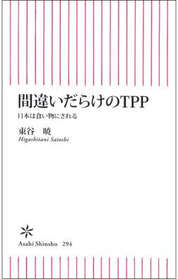 間違いだらけのTPP 日本は食い物にされる-電子書籍