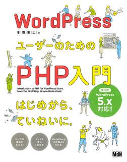 WordPressユーザーのためのPHP入門 はじめから、ていねいに。[第3版]-電子書籍