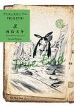 ディエンビエンフー TRUE END 【電子コミック限定特典付き】 / 3