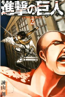 進撃の巨人(2)-電子書籍