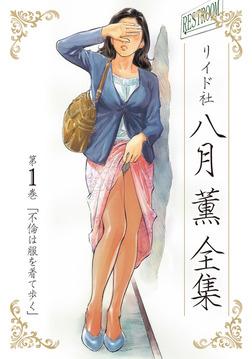 八月薫全集 第1巻 不倫は服を着て歩く-電子書籍