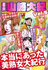 週刊 山崎大紀 vol.5