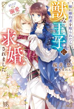 妹に婚約者を取られたら、獣な王子に求婚されました~またたびとして溺愛されてます~【特典SS付】-電子書籍