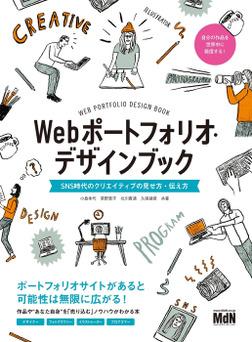 Webポートフォリオ・デザインブック SNS時代のクリエイティブの見せ方・伝え方-電子書籍