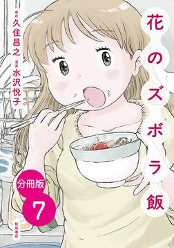 【分冊版】花のズボラ飯 7-電子書籍