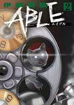 ABLE(サンデーGXコミックス)