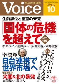 Voice 平成28年10月号