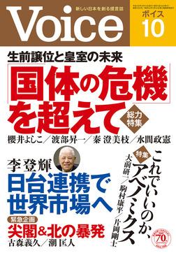 Voice 平成28年10月号-電子書籍