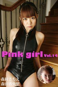 Pink girl Vol.14 / 森村さちえ 森田香央里