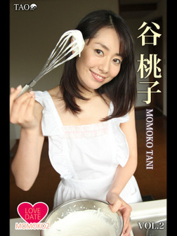 谷 桃子 LOVE DATE MOMOKO 2 VOL.2-電子書籍