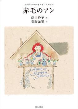 赤毛のアン-電子書籍