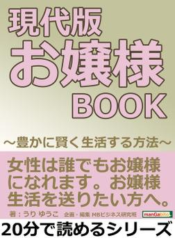 現代版 お嬢様BOOK ~豊かに賢く生活する方法~-電子書籍