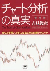 チャート分析の真実 普及版