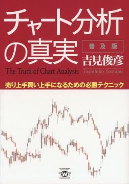 チャート分析の真実 普及版-電子書籍