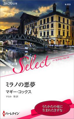 ミラノの悪夢【ハーレクイン・セレクト版】-電子書籍