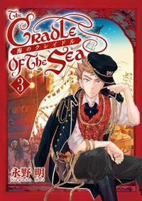 海のクレイドル 3巻