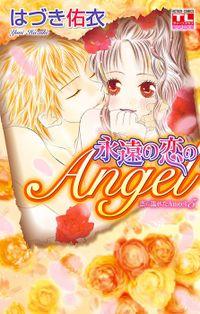 恋に濡れたAngel : 5 永遠の恋のAngel